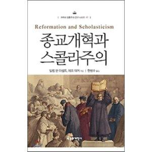 종교개혁과 스콜라주의  빌렘 판 아셀트