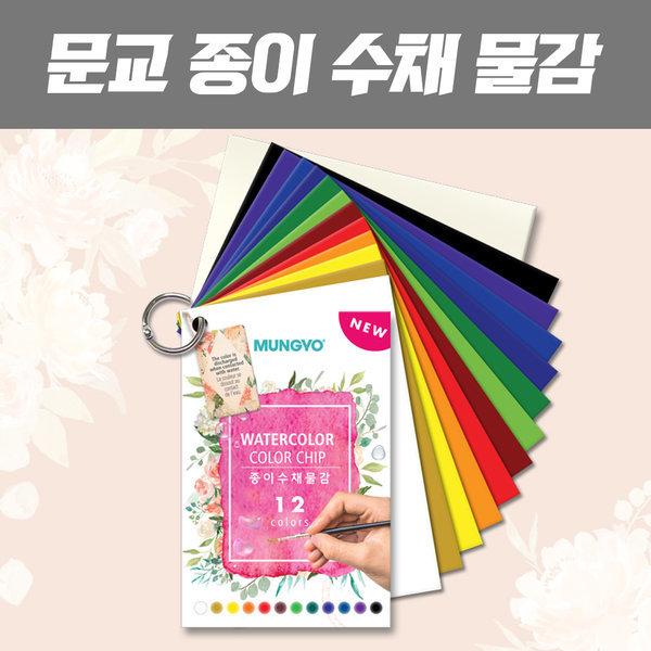 미술 종이수채물감 12색 휴대용물감 수채화물감 물감