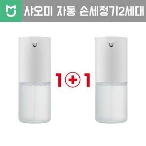 1+1샤오미 손 세정기 2세대 /세정액 포함/무료배송