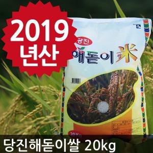 2019년산 당진해돋이쌀20kg 라이스그린