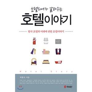 호텔리어가 알려주는 호텔이야기 : 한국 호텔의 미래에 관한 호텔이야기  박종모
