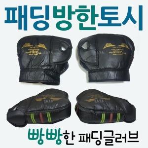 오토바이토시4 패딩토시 바이크방한장갑 스쿠터글러브