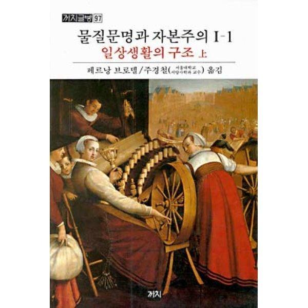 물질문명과 자본주의 1-1 : 일상생활의 구조 (상)  페르낭 브로델