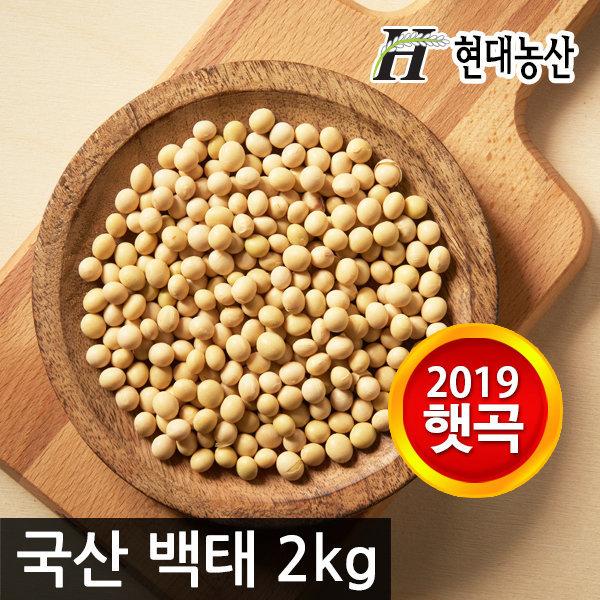 백태 2kg /2019년산 햇곡/국산/대두/메주콩/두유/두부