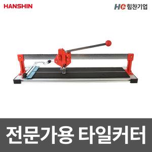 타일커터 HT-500N (전문가용) 타일컷팅기 커터기