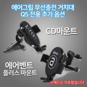 무선충전 거치대 Q5 전용 추가옵션/CD마운트/에어벤트 플러스 마운트
