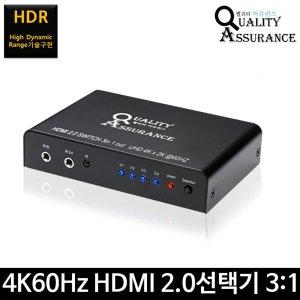 HDMI 2.0 선택기 4K 60HZ 스위치 셀렉터 Q4K60SL HDR10
