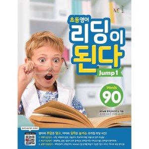 초등영어 리딩이 된다 Jump 1 : 90words  NE능률 영어교육연구소