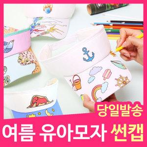 민화샵 썬캡 모자만들기 SDPFB010Z
