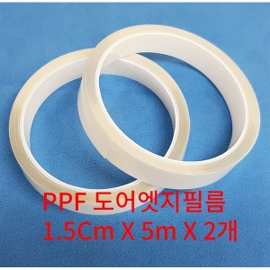 PPF 도어앳지 DIY 문콕방지 PPF필름 2개