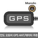 만도 오토비 GPS ANT 정품 DB 업데이트 무료 쿠폰 증정