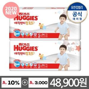 2020 매직팬티 컴포트 기저귀 5단계 남아 54매2팩