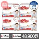 2020 매직팬티 컴포트 기저귀 3단계 남아 40매4팩