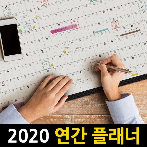 2020년 플래너/스케줄러/벽걸이 달력/다이어리/연간