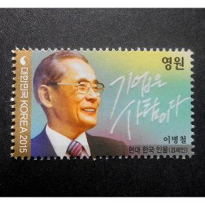 현대 한국 인물 경제인 우표(이병철)