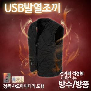 USB 발열조끼 온열 열선 보조배터리 포함 낚시 조끼