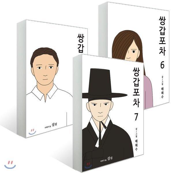 쌍갑포차 5 7권 세트  배혜수