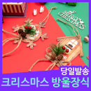 크리스마스 벽 장식 소품 오너먼트 인테리어 파티용품