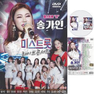 DVD 송가인 미스트롯 라이브 콘서트 동영상 22곡 홍자