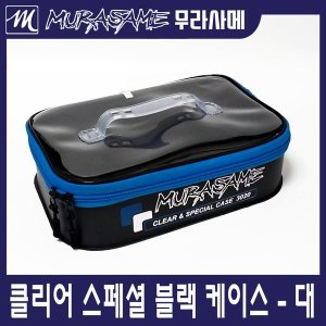 블랙 클리어케이스 대/소품케이스/보조가방/태클박스