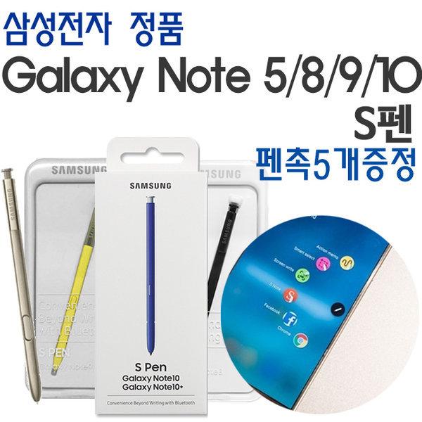 삼성 정품 갤럭시노트10 노트8/5 노트9 S펜 터치펜
