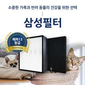 공기청정기 CFX-B100D 필터 (헤파100%/13등급)