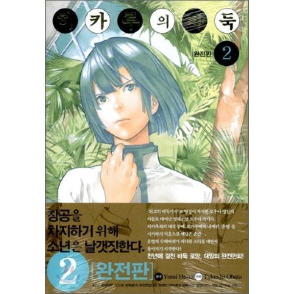 히카루의 바둑 완전판 2 : 고스트 바둑왕  홋타 유미