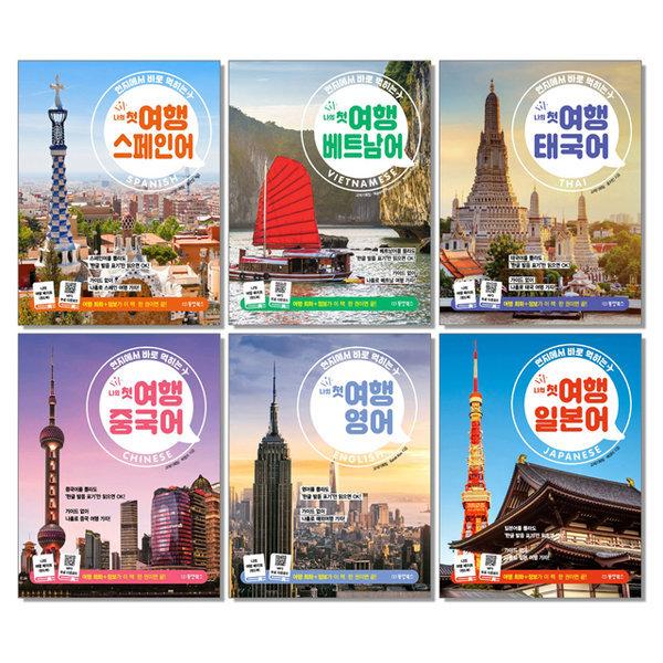 나의 첫 여행 회화 시리즈 / 중국어 영어 일본어 스페인어 베트남어 태국어 책