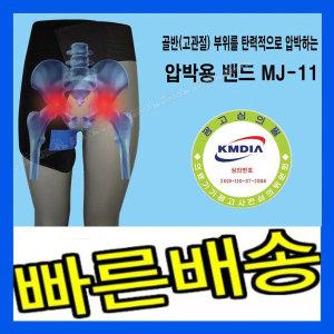 의료기기 고관절 압박용 밴드 골반 골절 지지 보호대