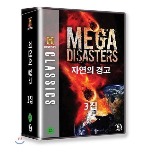 자연의 경고 - 3집 : 과거에 발생한 재난을 통해 인류의 미래를 대비하게 하는 최고의 다큐멘터리
