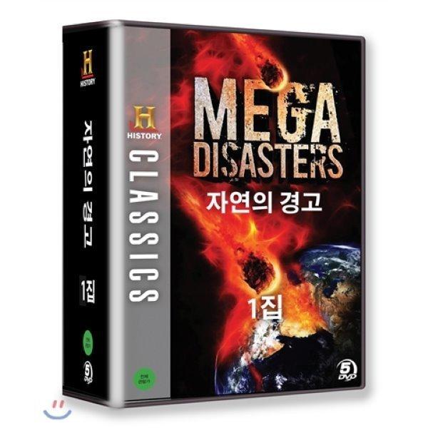 자연의 경고 - 1집 : 과거에 발생한 재난을 통해 인류의 미래를 대비하게 하는 최고의 다큐멘터리