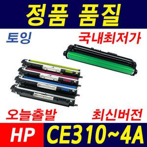 CE310A CP1025 M175 M275 nw CE314A 호환 토너 드럼