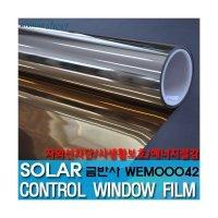 아트박스  데코리아 현대시트 사생활보호 자외선차단 금반사거울 창문시트지RGO15 (폭)1