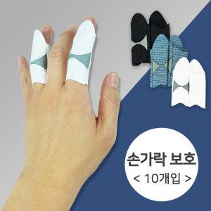 골프 스윙 보조 손가락 보호용 골무 굳은살 상처방지/ 기타브랜드(스포츠의류)