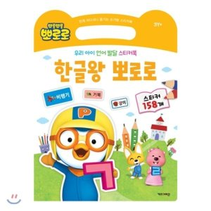 한글왕 뽀로로 : 우리 아이 언어 발달 스티커북   편집부