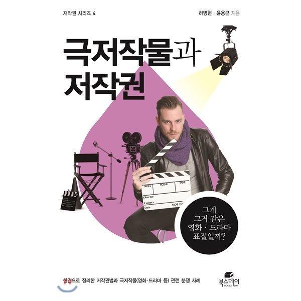 극저작물과 저작권 : 영화 드라마 등  하병현 윤용근