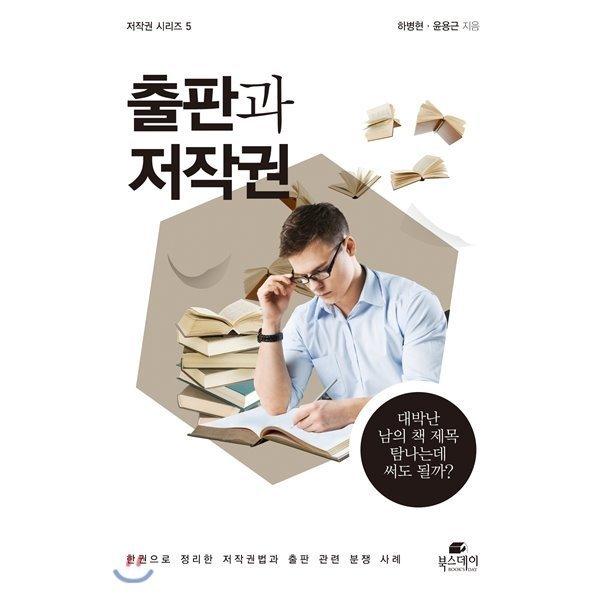 출판과 저작권  하병현 윤용근