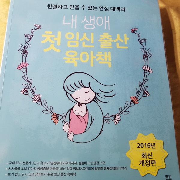 내 생애 첫 임신출산 육아책/중앙북스.2016