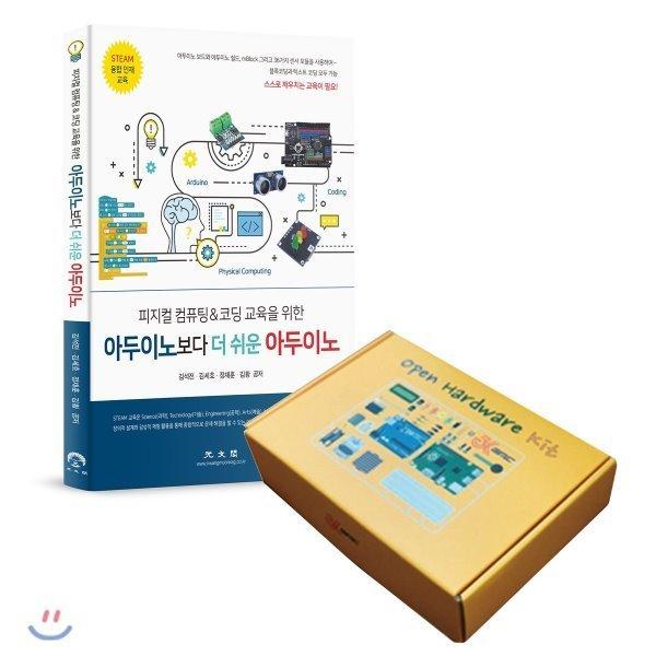 아두이노보다 더 쉬운 아두이노 + 아두이노 보드 KIT : 피지컬 컴퓨팅   코딩 교육을 위한  김석전...
