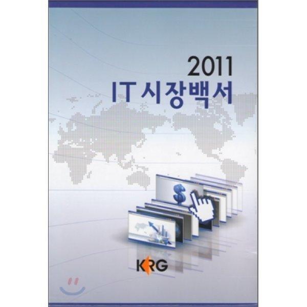 2011 IT시장백서  편집부