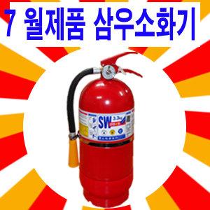 삼우 국산/분말소화기/3.3kg/2.5kg/1.5kg/차량소화기