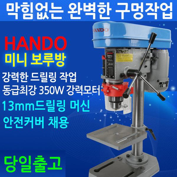 한도 탁상 미니보루방/드릴링머신/350W/드릴 13mm