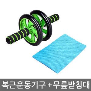 복근운동기구 홈트레이닝 AB휠슬라이드 그린 패드증정