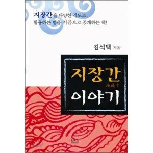 지장간 이야기  김석택