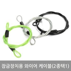 잠금장치용 와이어 케이블/잠금장치용/자전거 잠금