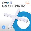 LED 형광등 십자등 부메랑60W 주광색(하얀빛) / 긴수명