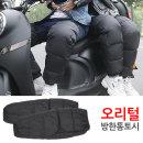 오리털 방한통토시 오토바이 방한용품 보호대 토시