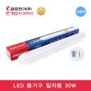 LED 형광등 일자등 번개표30W 주광색(하얀빛) / 긴수명