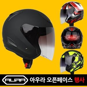 AURA 오토바이헬멧 오픈페이스 일반모 헬맷 PCX