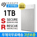 SEAGATE ULTRA TOUCH + Rescue 1TB 화이트+데이터 복구